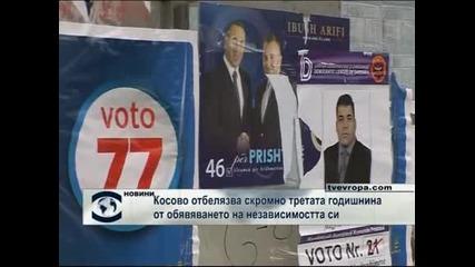 Косово отбелязва скромно третата годишнина от обявяването на независимостта си