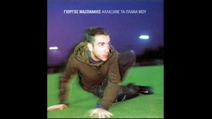 Giorgos Mazonakis - Alaxane