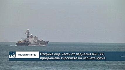 Откриха още части от падналия МиГ-29, продължава търсенето на черната кутия