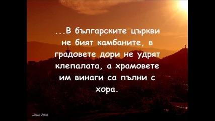 Вярващ ли е българският народ?