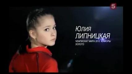 Юлия Липницкая - Сочи-2014