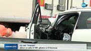 "Удар между джип и тир блокира движението по АМ ""Тракия"""