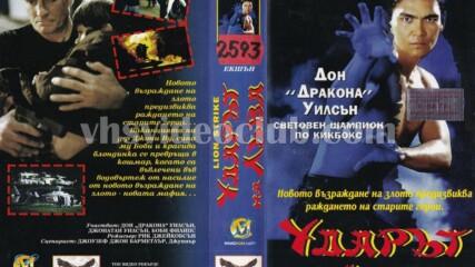 Ударят на лъва (синхронен екип, дублаж на Топ Видео Рекърдс, 1996 г.) (запис)