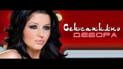 Дебора - Сексапилно Cd Rip