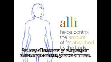 Какво представлява програмата Alli ?