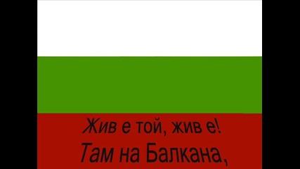 Христо Ботев - презентация