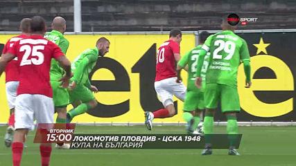 Локомотив Пловдив-ЦСКА 1948 на 3 март, вторник от 15.00 ч. по DIEMA SPORT