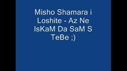 Мишо Шамара