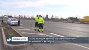 Пътна полиция започва засилени проверки на камиони и автобуси