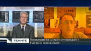 Отношенията между България и Северна Македония и наслоените проблеми между тях
