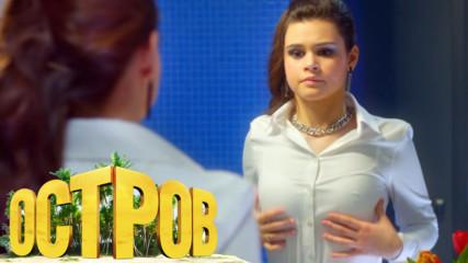 ОСТРОВ - епизод 18