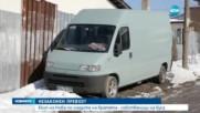 НЕЗАКОНЕН ПРЕВОЗ: По следите на собствениците на буса, катастрофирал в Унгария
