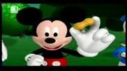 Приключения с Мики Маус Къщичката на Гуфи Бг Аудио