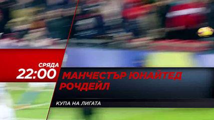 Футбол: Манчестър Юнайтед - Рочдейл от 22.00 ч. на 25 септември по DIEMA SPORT, сряда