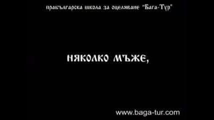Прабългарска Школа За Оцеляване Бага - Тур