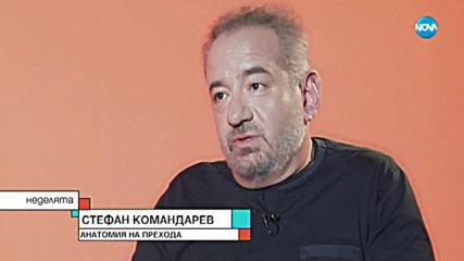 Стефан Командарев - за прехода и новия си филм