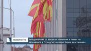 Унищоженият от вандали паметник в памет на загиналите в Охридското езеро, беше възстановен
