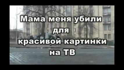 Украйна.протест.различен поглед на случващото се