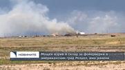 Мощен взрив в склад за съхранение на фойерверки в американския щат Ню Мексико