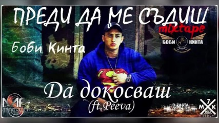 Боби Кинта - 03. Да докосваш (ft. Peeva) (Official release)