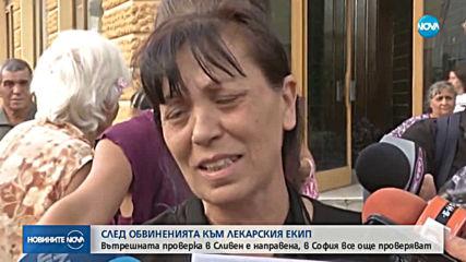 Приключи вътрешната проверка в Сливен след обвиненията към лекарския екип