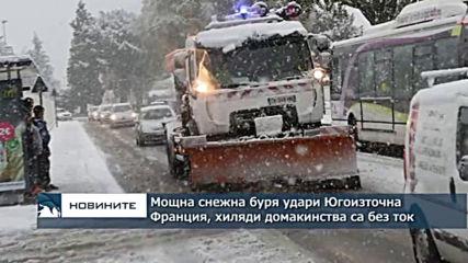 Силна снежна буря удари Югоизточна Франция
