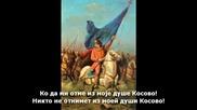 Видовден *Косово