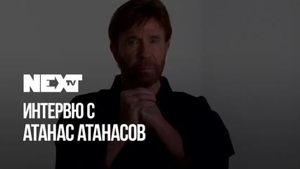 NEXTTV 050: Гост: Атанас Атанасов