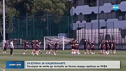 Спортни новини (17.10.2019 - централна емисия)