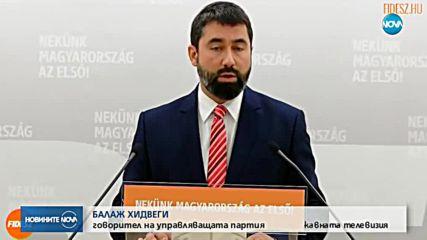 Двама депутати бяха изхвърлени от държавната телевизия в Унгария