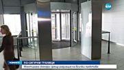 Нови мерки за сигурност на Летище София