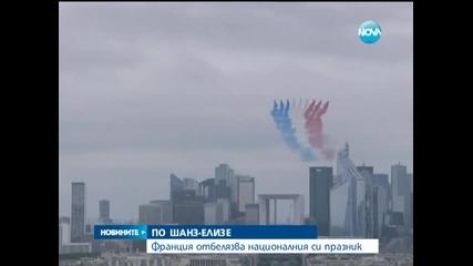 Франция отбелязва националния си празник - Новините на Нова