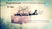 Превъоръжаване на руската армия до 2020г.