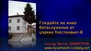 Църква Кюстендил В - онлайн