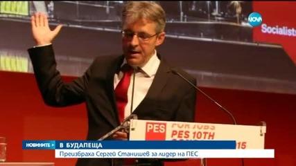 Сергей Станишев беше преизбран да ръководи ПЕС