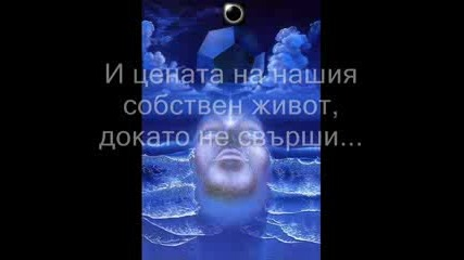 Twisted Sister - The Price - Бг Превод