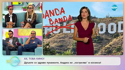 """Андреа Банда Банда - Ах, това кино! - """"На кафе"""" (19.09.2019)"""
