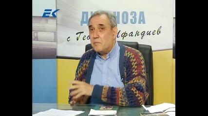 Диагноза с Георги Ифандиев (23.04.2014 г.)