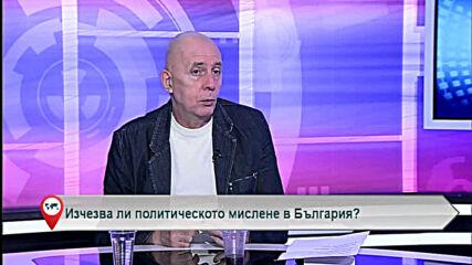 Изчезва ли политическото мислене в България?