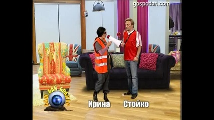 Баш Бай Брадър - Ирина, Стойко и Тервел