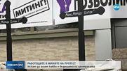 Миньори и енергетици излизат на протест в София