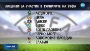 Спортни новини (17.05.2019 - централна емисия)