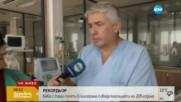 Голямото бебе от Пловдив е в кувьоз, защото е незряло