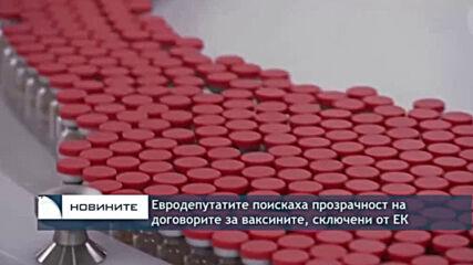 Евродепутатите поискаха прозрачност на договорите за ваксините, сключени от ЕК