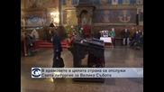В храмовете в цялата страна се отслужи Света литургия за Велика Събота