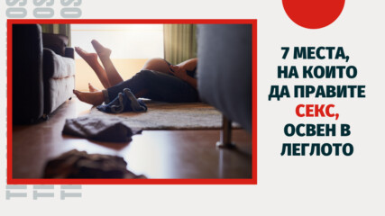 7 места, на които да правите секс, освен в леглото