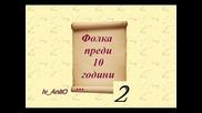 = Фолка Преди 10 Години - 2 Част =