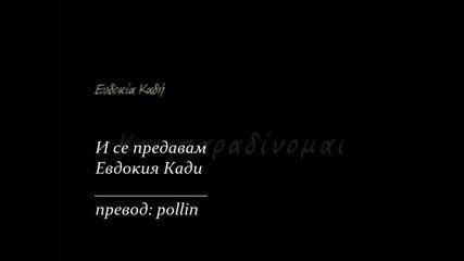 New Promo * 2o12 * ~ И Се Предавам... ~ // Kai Paradinomai - Evdokia Kadi ~