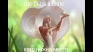 Защото Си Ме Искал.. - Станислава Дайлянова