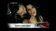 Фолк певецът Живко Добрев и зноен модел в затъмнен бар.